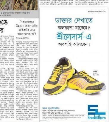 দেশের অন্যতম জাতীয় দৈনিক পত্রিকায় প্রকাশিত কলকাতার জুতার দোকানের বিজ্ঞাপন