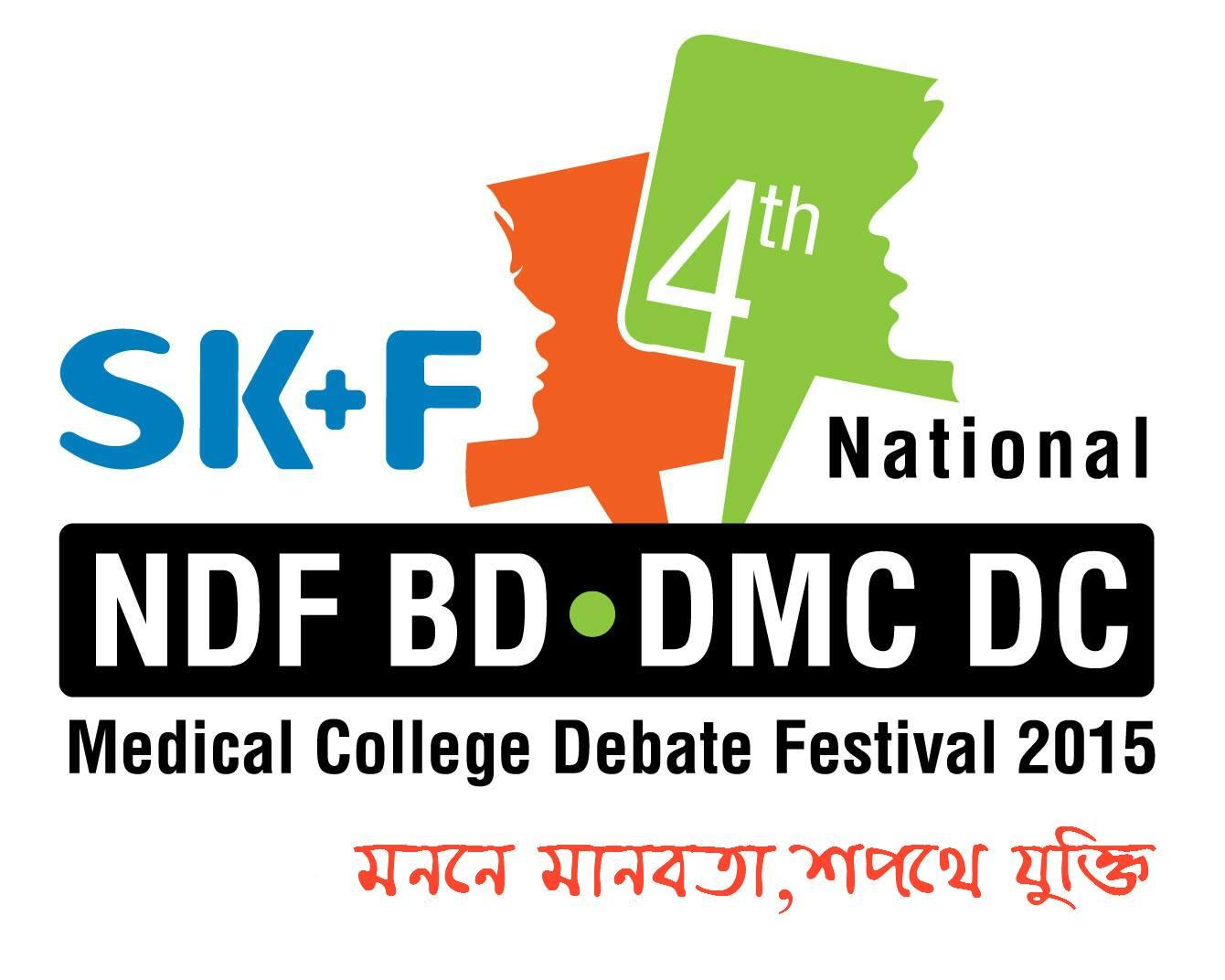 ঢাকা মেডিকেল কলেজে হয়ে গেল SK+F 4th NDF BD-DMC DC Medical College Debate Festival & Quiz Competition '15