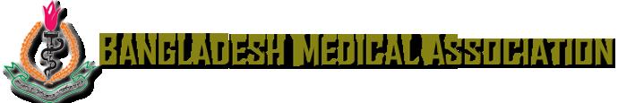 জাতীয় বেতন স্কেলে মেডিকেল শিক্ষক-চিকিৎসকদের বেতন কাঠামো সমন্বয়ের দাবি