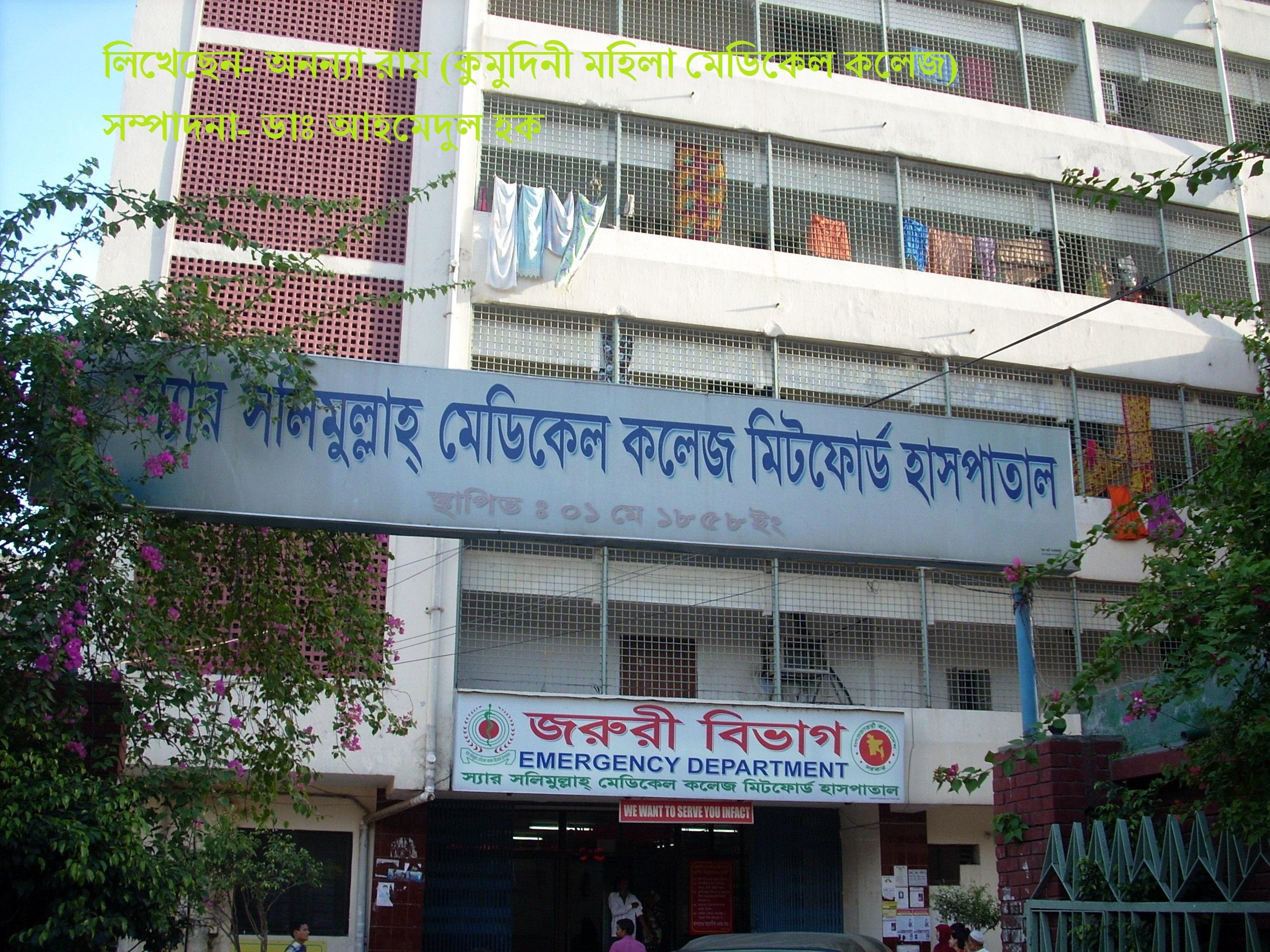 mitford@hospi.dghs.gov.bd