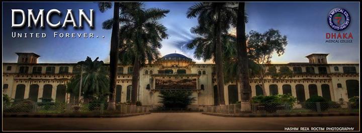 ঢাকা মেডিকেল কলেজঃ গৌরবের ৭০ বছর
