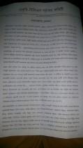 পৃষ্ঠা ১