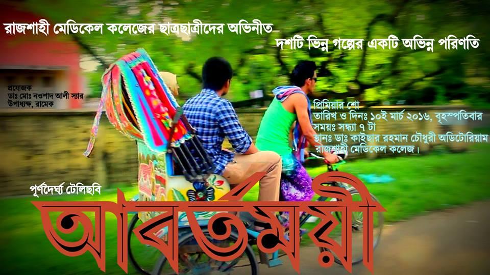 """ডাঃ নওশাদ আলী স্যারের প্রযোজনায় পূর্ণদৈর্ঘ্য টেলিছবি """"আবর্তময়ী"""""""
