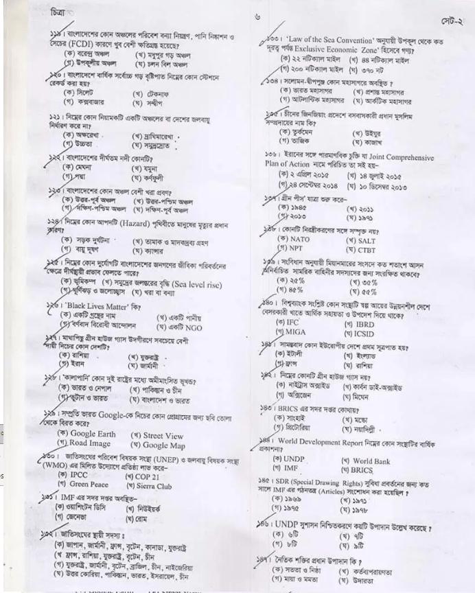 bdsaradin-17