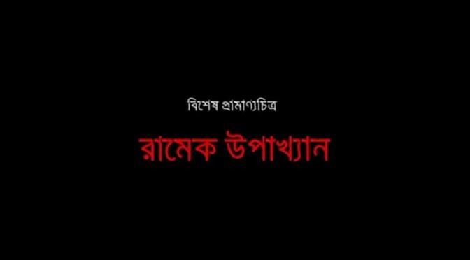 A Documentary on RMC