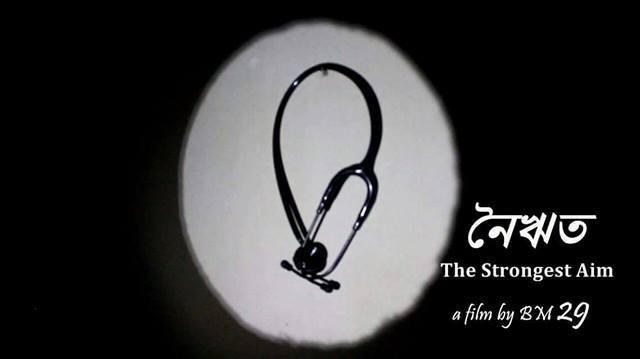 """বিএম-২৯ শিক্ষার্থীদের তৈরি নাটক """"নৈঋত"""""""