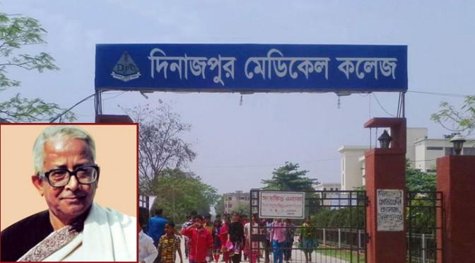 দিনাজপুর মেডিকেল কলেজের নতুন নাম 'এম আব্দুর রহিম মেডিকেল কলেজ।'
