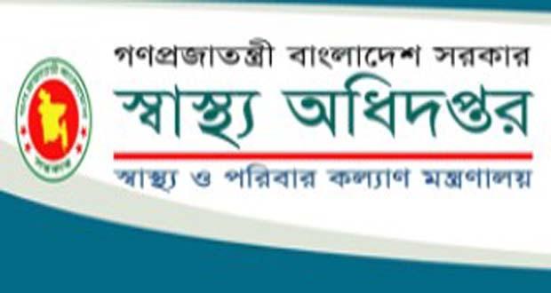 DGHS-logo-620x330 (1)
