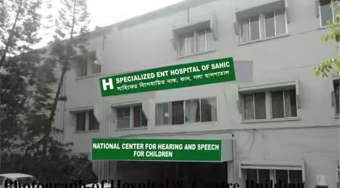 HMO Required at Sahic, Mohakhali