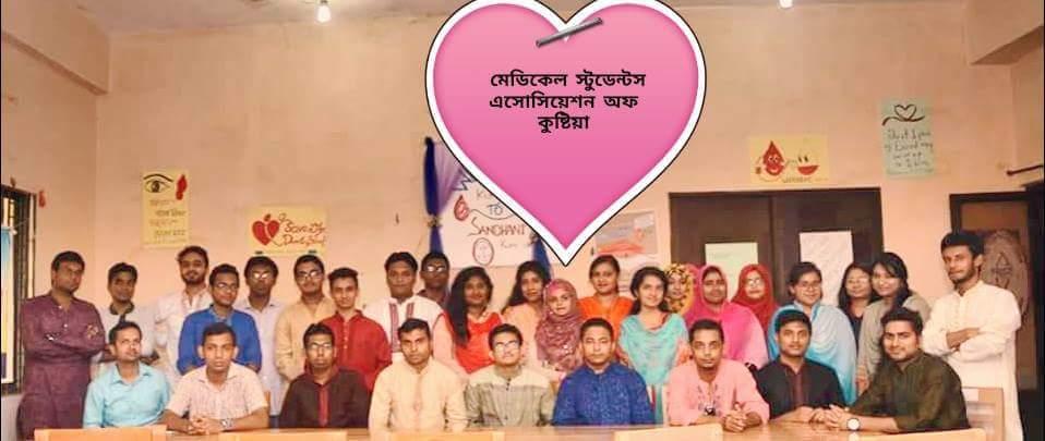 MEDICAL STUDENTS ASSOCIATION OF KUSHTIA সংগঠনের পথ চলা শুরু