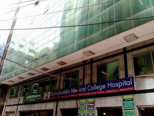 শাহাবুদ্দিন মেডিকেল কলেজ কর্তৃপক্ষ দ্বারা, ইন্টার্ন চিকিৎসকদের উপর নৃশংস হামলা