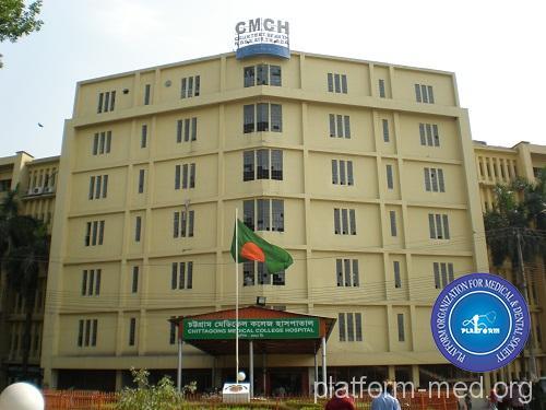 ৬১ তম সিএমসি ডেঃ চট্টগ্রাম মেডিকেল কলেজ-  আমার গর্ব