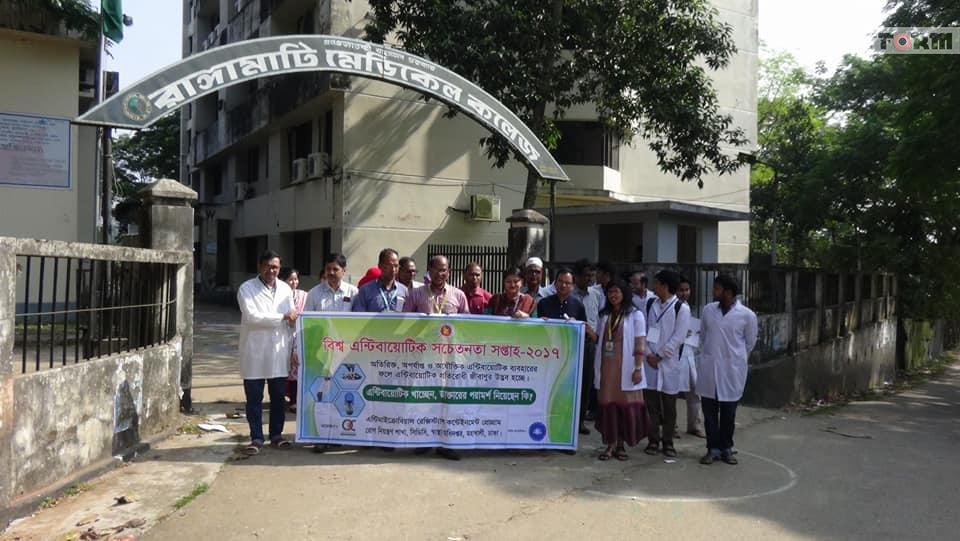 এণ্টিবায়োটিক সচেতনতা সপ্তাহ'১৭ : রাঙামাটি মেডিকেল কলেজ'র আয়োজন