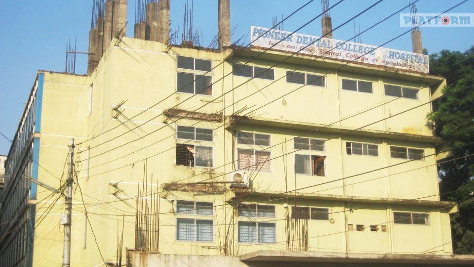 অবশেষে দাবি মেনে নিলেন পাইওনিয়ার ডেন্টাল কলেজ কর্তৃপক্ষ