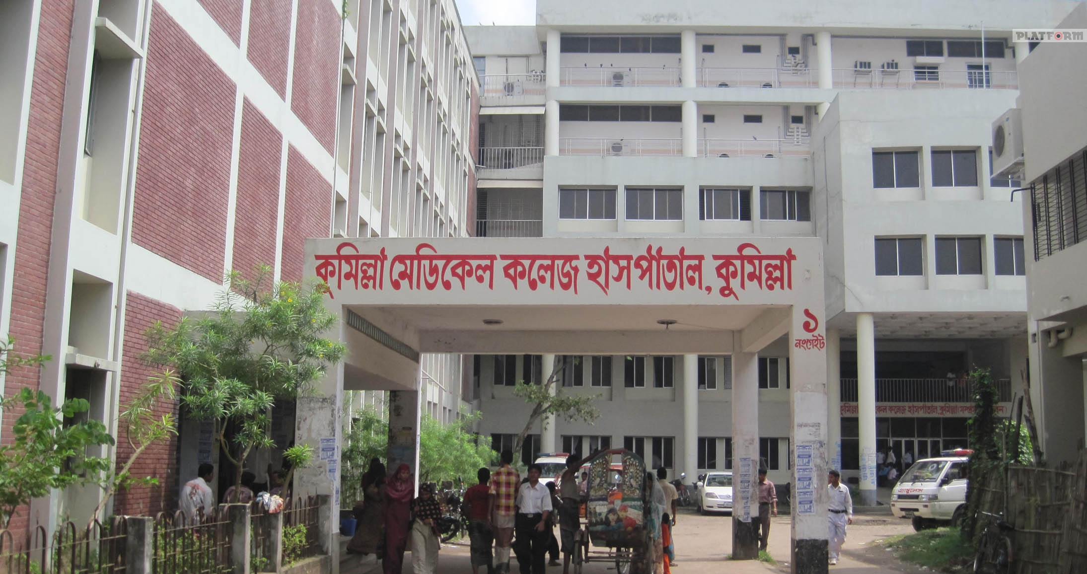 Comilla-Medical-college-www.azkerkhobor.com_