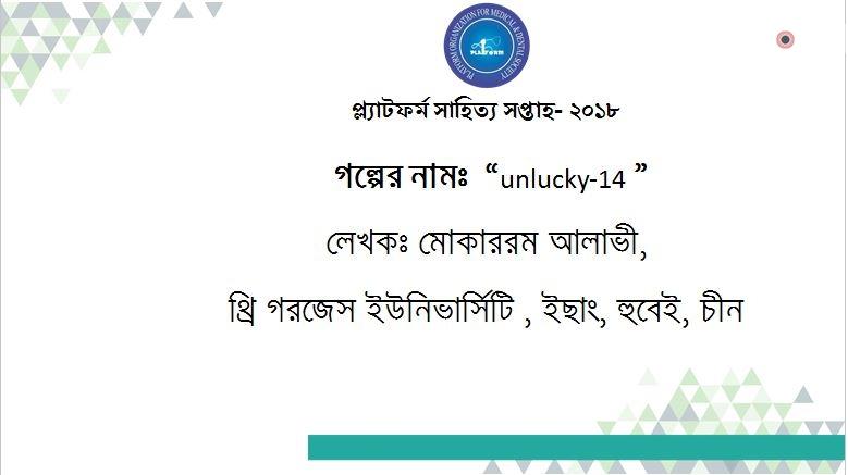 'unlucky-14' -মোকাররম আলাভী