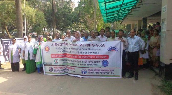 চট্টগ্রাম মেডিকেল কলেজে বিশ্ব এন্টিবায়োটিক সচেতনতা সপ্তাহ ২০১৮ অনুষ্ঠিত