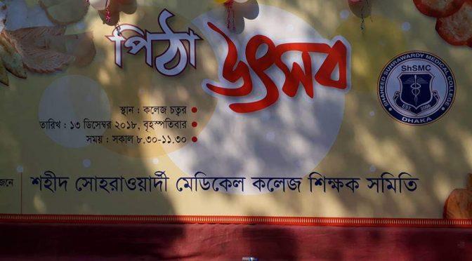 শহীদ সোহরাওয়ার্দী মেডিকেল কলেজ পিঠা উৎসব-২০১৮
