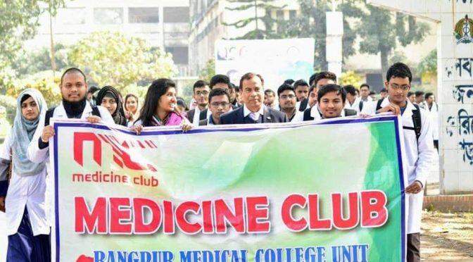 মেডিসিন ক্লাব, রংপুর মেডিকেল কলেজের প্রতিষ্ঠাবার্ষিকী উদযাপন