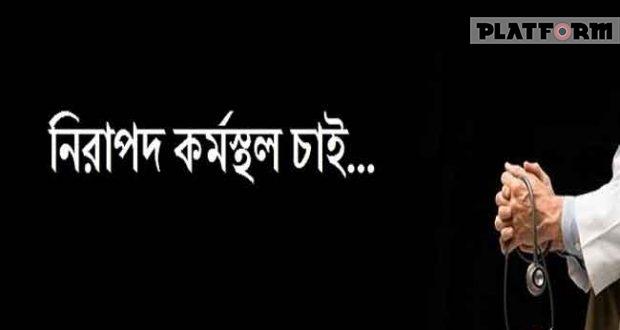 উখিয়া উপজেলা স্বাস্থ্য কমপ্লেক্সে অনাকাঙ্ক্ষিত ঘটনা