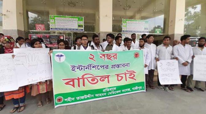 ২ বছর ইন্টার্নশিপ প্রস্তাবনা বাতিলের দাবিতে আন্দোলন করেছে শহীদ তাজউদ্দিন আহমদ মেডিকেল কলেজের শিক্ষার্থীরা