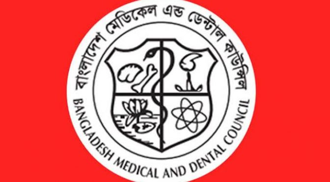 BMDC রেজিস্ট্রেশন সার্টিফিকেট আধুনিকায়ন ও ভুয়া রেজিস্ট্রেশন প্রতিরোধে প্রস্তাবনা