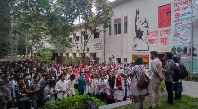 অধ্যক্ষকে স্বপদে বহাল রাখার দাবীতে আন্দোলন করছে চট্রগ্রাম মেডিকেল কলেজের শিক্ষার্থীরা