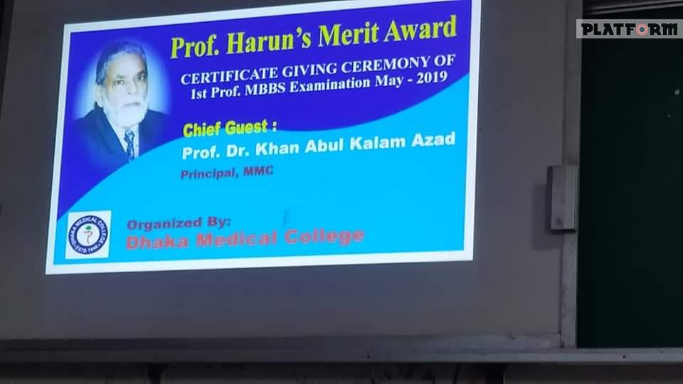 'Dr. Harun's Merit Award' পেলেন জিনিয়া জান্নাত অনন্যা