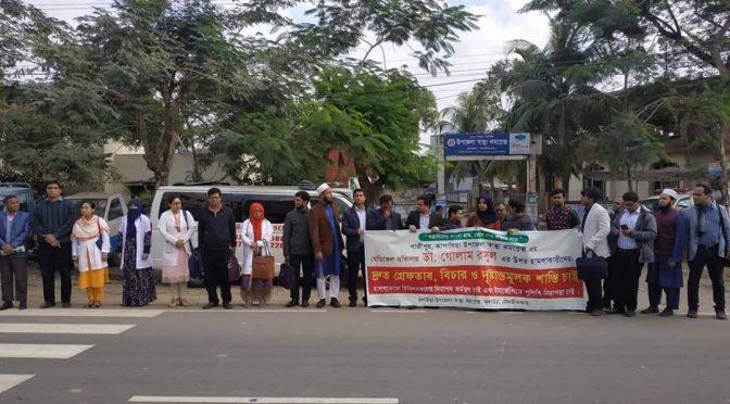 গাজীপুরে চিকিৎসক হামলার প্রেক্ষিতে প্রতিবাদ কর্মসূচী পালন