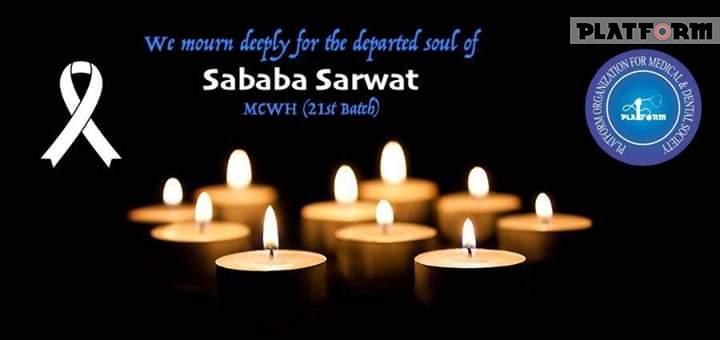 আরো একটি স্বপ্নের মৃত্যু: সাবাবা সারওয়াত শুভেচ্ছা ( মেডিকেল কলেজ ফর উইমেনস ২১তম ব্যাচ)