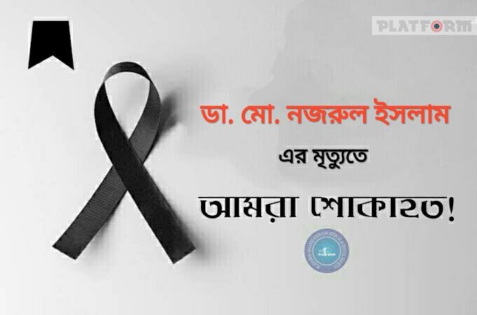 কুমিল্লা মেডিকেল স্কুল ট্রেনিং ইনস্টিটিউটের সিনিয়র লেকচারার ডা. নজরুল  আর নেই