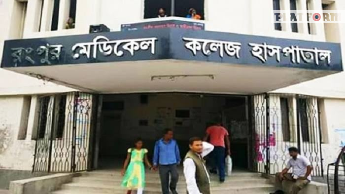 গত ২৪ ঘণ্টায় রংপুর মেডিকেল কলেজের করোনা আপডেট