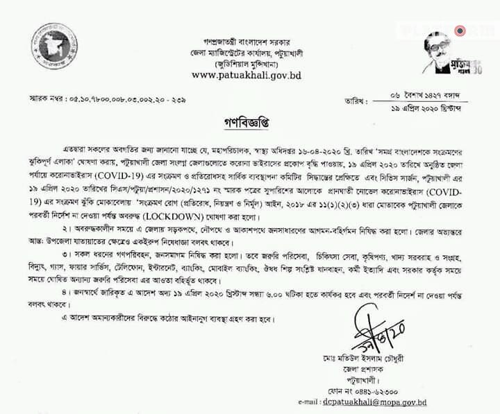 পটুয়াখালী জেলা লকডাউন ঘোষণা করলো জেলা প্রশাসক