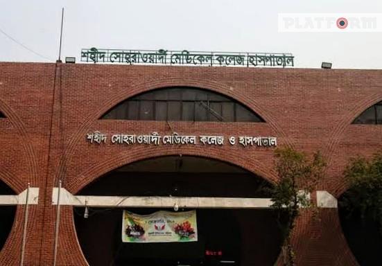 কোভিড-১৯ ডেডিকেটেড হাসপাতাল হিসেবে যুক্ত হচ্ছে শহীদ সোহ্রাওয়ার্দী মেডিকেল কলেজ হাসপাতাল