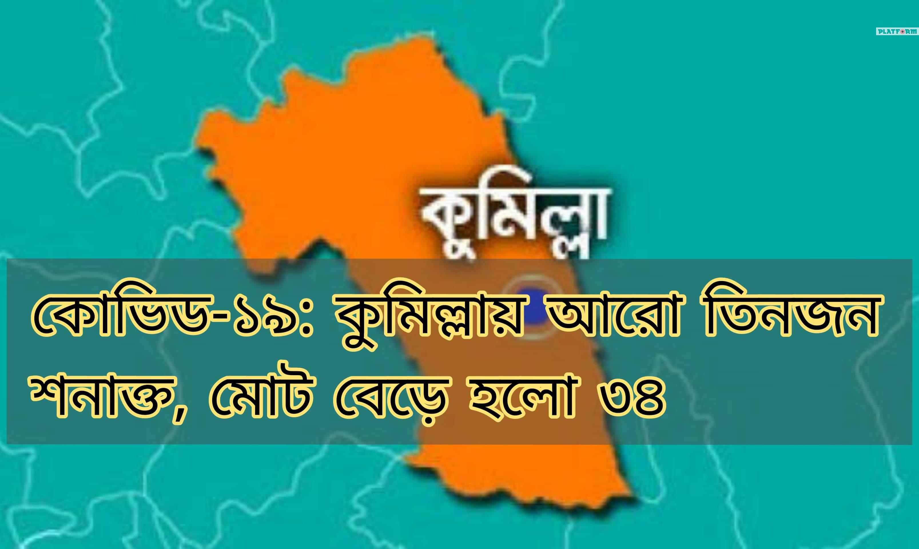 কোভিড-১৯: কুমিল্লায় আরো ৩ জনসহ মোট শনাক্ত ৩৪ প্ল্যাটফর্ম নিউজ