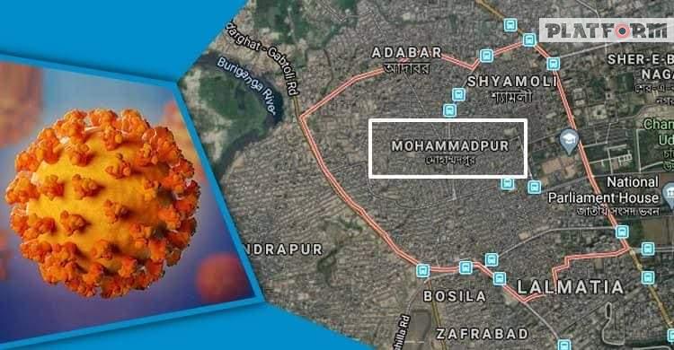 কোভিড-১৯ আপডেট: মোহাম্মদপুরের ৪ সড়ক লকডাউন