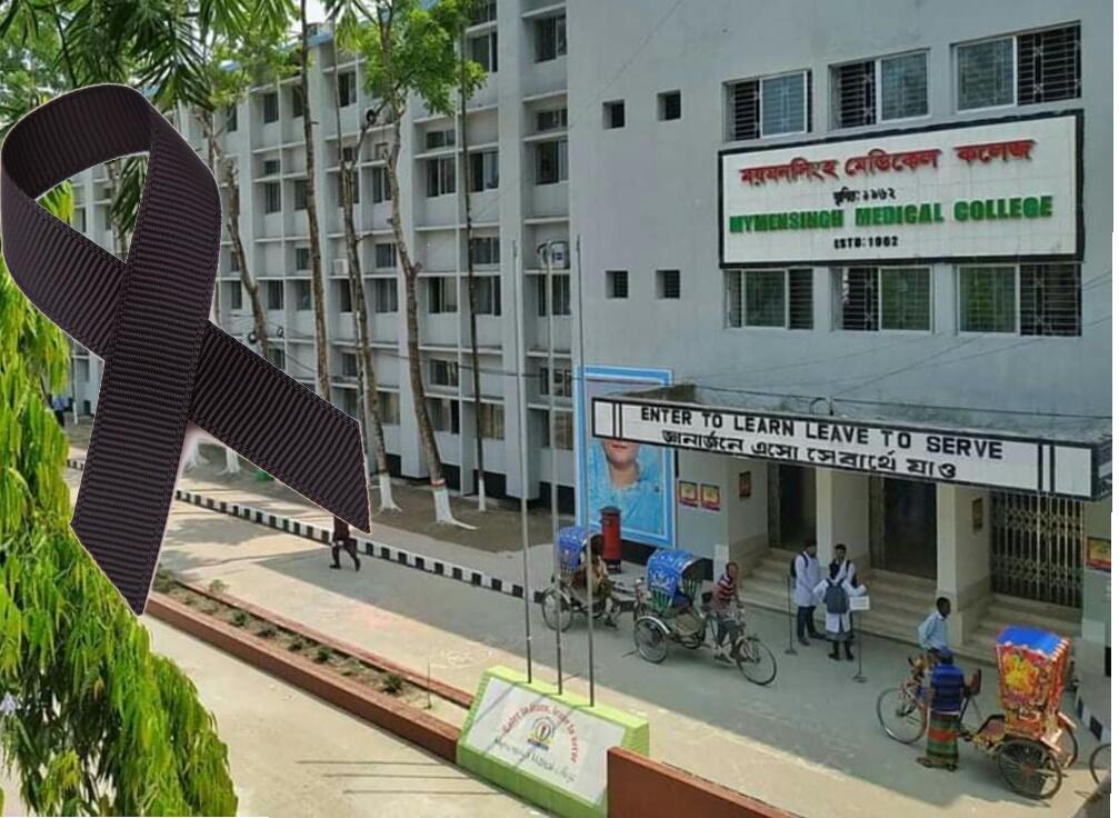 ৭ দিনের ব্যবধানে ময়মনসিংহ মেডিকেল কলেজের ৪ জন কৃতি সন্তানের মৃত্যু