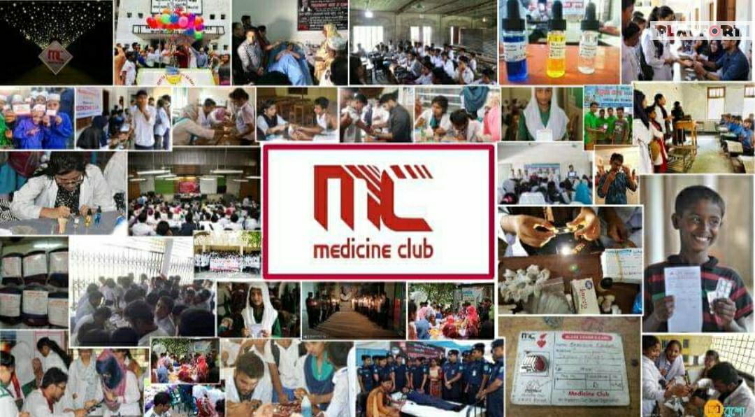 """প্লাজমা থেরাপি প্রয়োগে সহায়তা করছে """"মেডিসিন ক্লাব"""""""