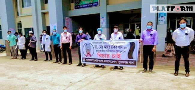 ডা. রাকিবের হত্যাকারীদের দ্রুত বিচারের দাবিতে 'সুনামগঞ্জ বিএমএ' এর প্রতিবাদ