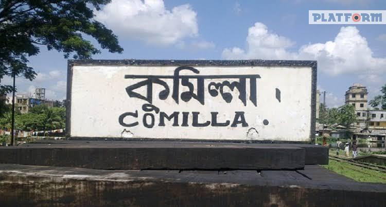 কুমিল্লাতে করোনায় মৃতের সংখ্যা দাঁড়ালো ১৫০