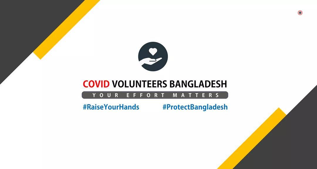 লক্ষ্যে এগিয়ে Covid Volunteers Bangladesh এর সেচ্ছাসেবীরা