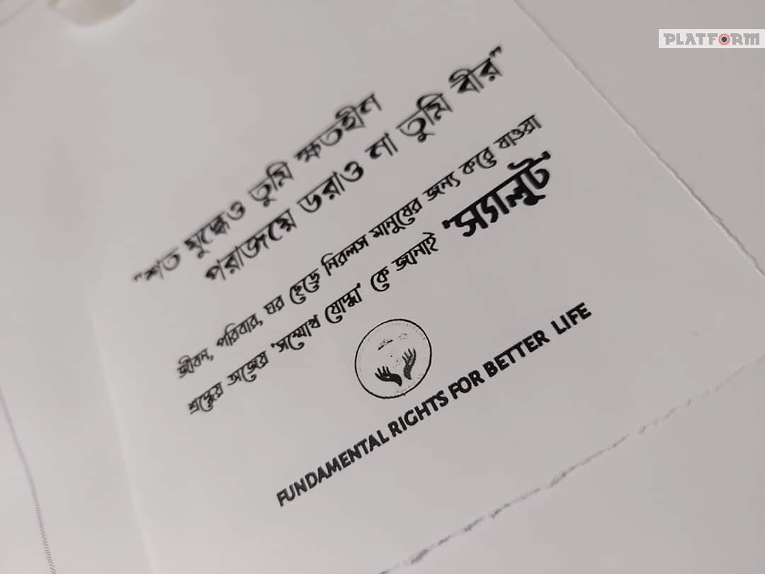 চিকিৎসকদের পাশে Fundamental Rights for Better Life (FRBL)