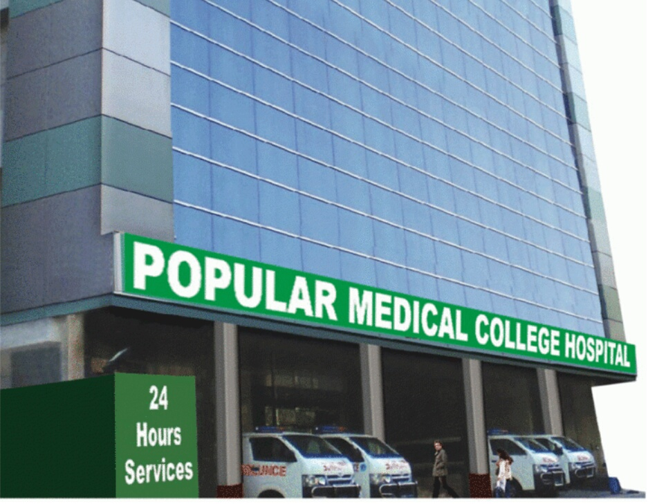 পপুলার মেডিকেল কলেজ হাসপাতালে করোনা কেয়ার ইউনিট চালু